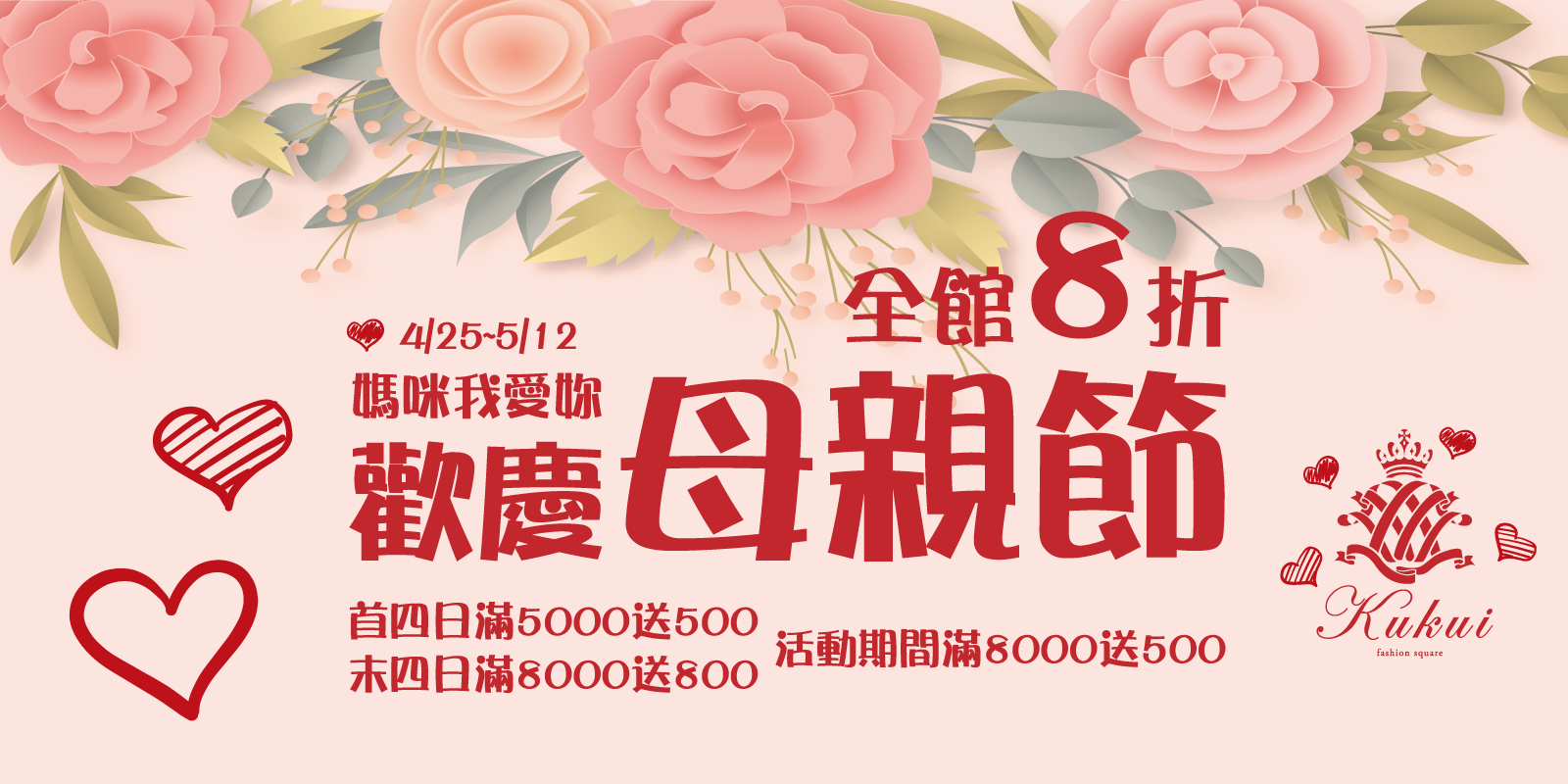2019母親節 全館8折 滿仟送佰